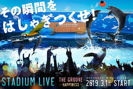 STADIUM LIVE ~THE GROOVE HAPPINESS~