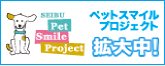 Pet Smile Project